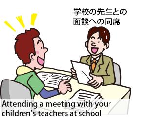 お子さんの勉強サポート